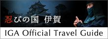 忍者の里 伊賀市公式観光案内