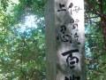 064_Momochi_toride