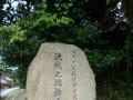 048_Kashiwarajo_sekihi