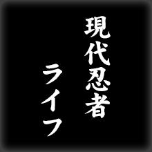 現代忍者ライフ
