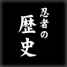 忍者の歴史