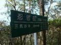 001_Ninjadake