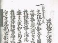 023_Hikonehan_igamono_kachi