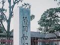 032_Kikuoka_jogen